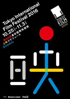 2016TIFF_flyer.jpg