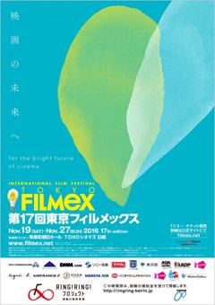 2016_FILMEX.jpg