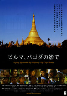 Birmapagoda.jpg