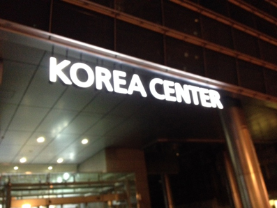 koreancenter.JPG